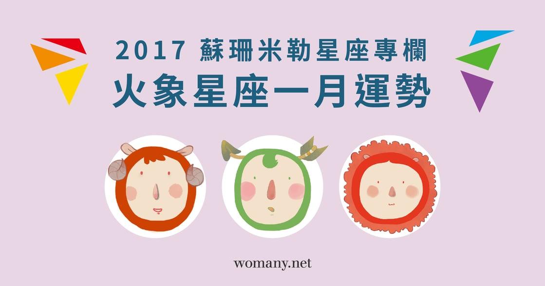 【蘇珊米勒星座專欄】2017 牡羊、獅子、射手:火象星座一月運勢