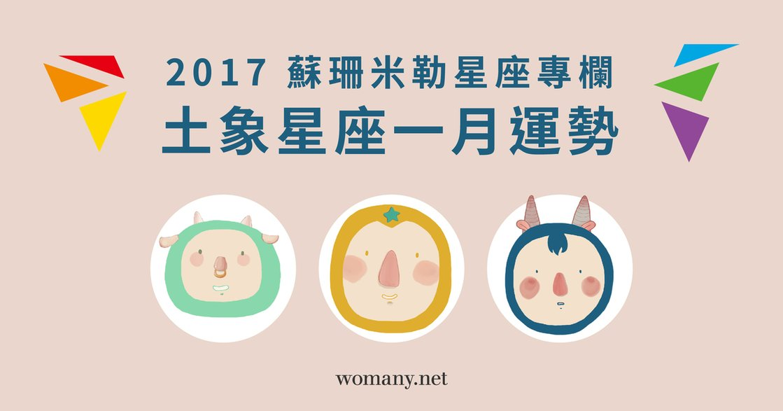 【蘇珊米勒星座專欄】2017 金牛、處女、魔羯:土象星座一月運勢