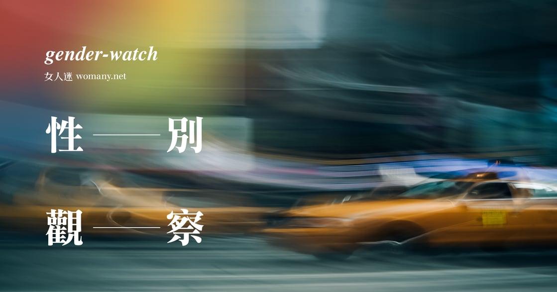 【性別觀察】空間裡的性別與權力!寫在計程車司機性侵韓女之後