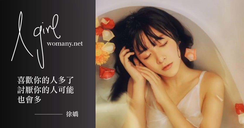 【A Girl】徐嬌:親愛的韓寒,我們不是你眼中的小姑娘
