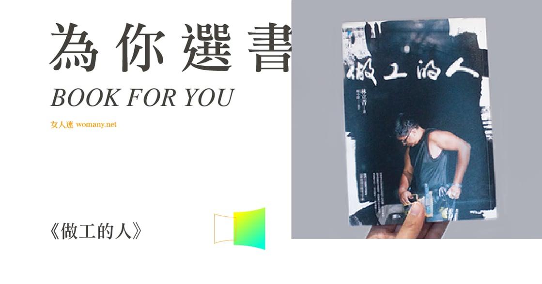 【百工選書】《做工的人》:工地大嫂,撐起台灣樓房