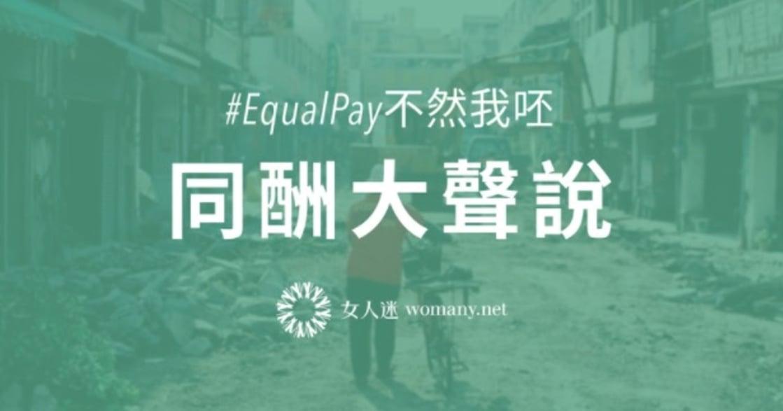 【圖輯】#equalpay 不然我呸,同工同酬 3+1 行動