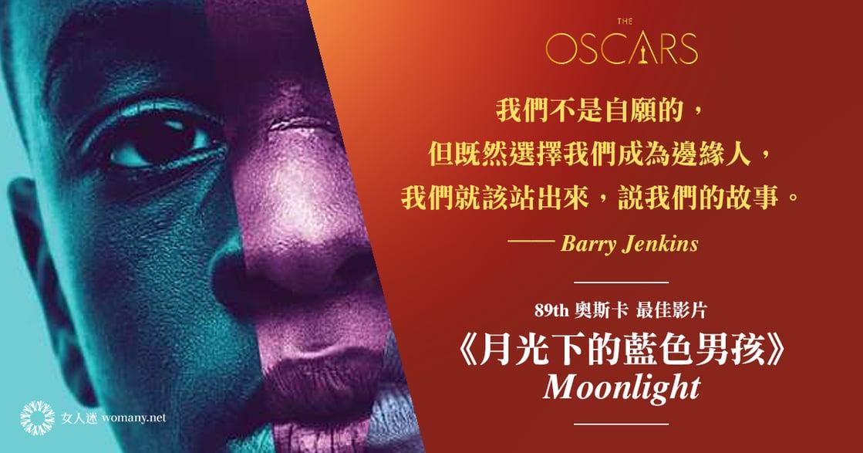 【即時更新】第 89 屆奧斯卡得獎名單:樂來越愛你、海邊的曼徹斯特、月光下的藍色男孩