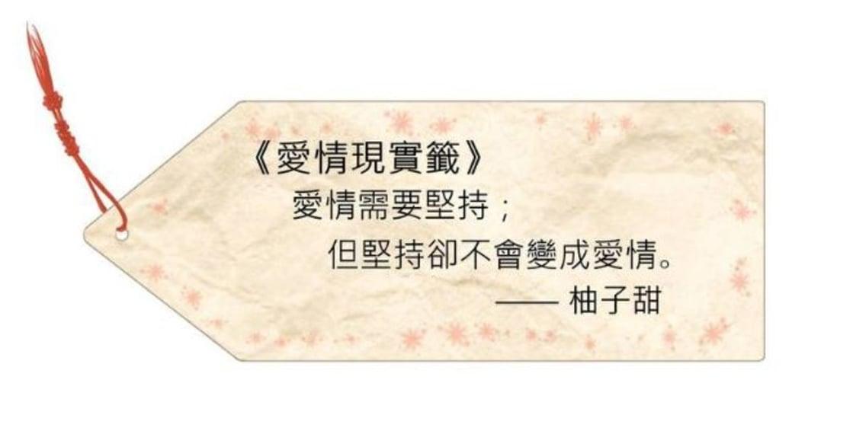 【柚子甜專欄】愛情現實籤:堅持到底,也換不了愛情