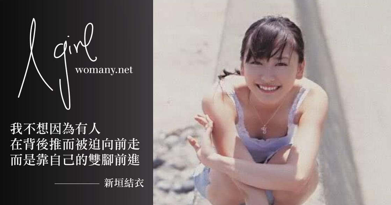 【A Girl】新垣結衣:全力以赴才算人生