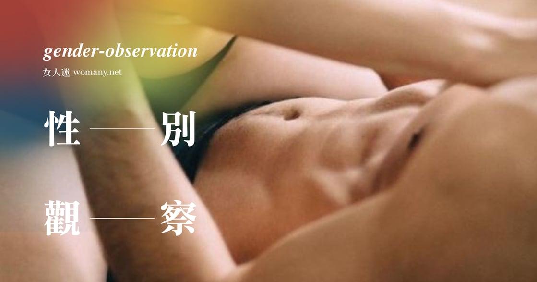 【性別觀察】裸照交易,「男賺女賠」的永恆受害者