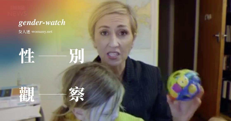 【性別觀察】一手工作一手餵奶!如果 BBC 爆紅視頻主角是女人