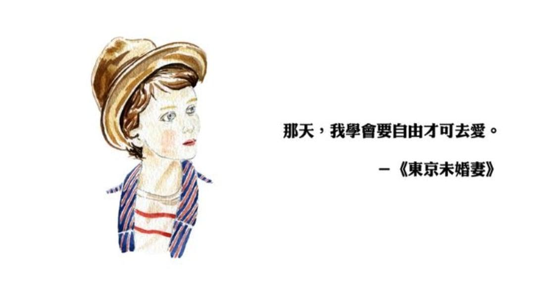 手繪電影《東京未婚妻》:因了解而分開,才有繼續愛的可能