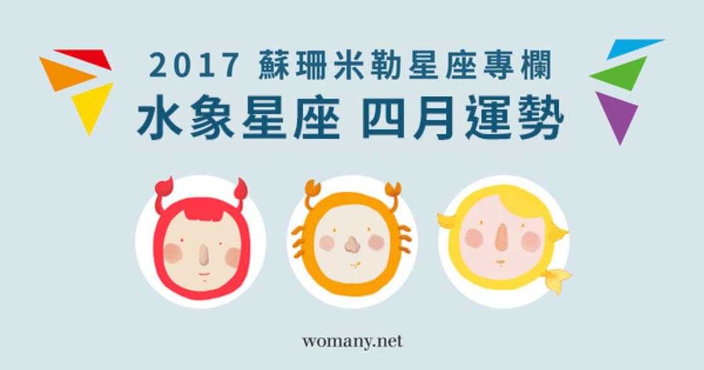 【蘇珊米勒星座專欄】2017 雙魚、巨蟹、天蠍:水象星座四月運勢