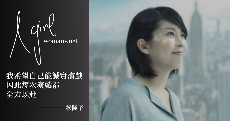 【A Girl】從長假到四重奏!松隆子:哭著吃過飯的人,是能夠走下去的