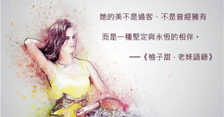 【柚子甜專欄】老妹日記:最好的愛像乾燥花,恬靜不張揚