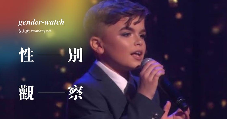 【性別觀察】12 歲男孩魯本,我喜歡化妝,我不想當英雄