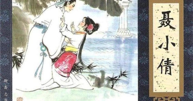 【蘇美專文】聊齋,古代女性不必生兒子的幻夢