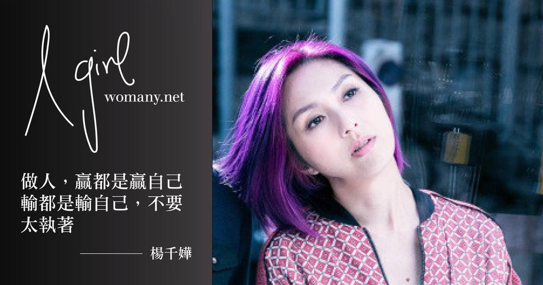 【A Girl】像我這樣的港女,楊千嬅:我不必最美,只要最野