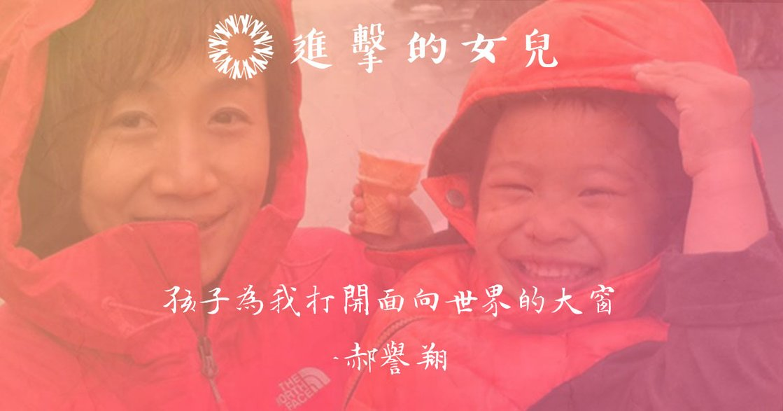 【母親手信】郝譽翔:孩子為我打開面向世界的大窗