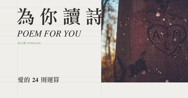 【林婉瑜為你讀詩】你愛的人是錯的,可是你的愛是對的