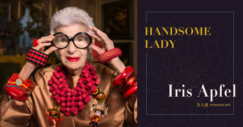 Handsome Lady|時尚老奶奶 Iris Apfel:穿得開心遠比穿得好看重要!
