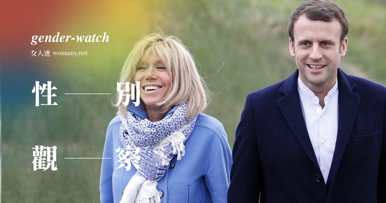 【性別觀察】「她不是成功男人背後的女人」法國總統馬克宏與碧姬的愛戀