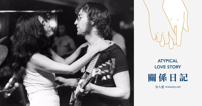 【關係日記】約翰藍儂與小野洋子,你是我心中最接近愛情的樣子