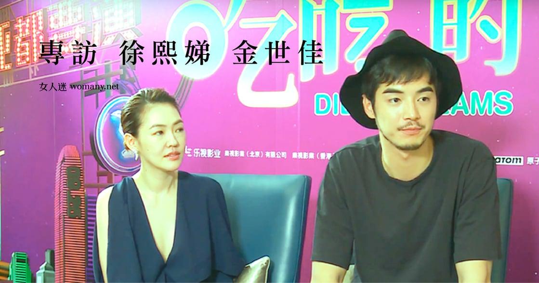 一個演員的修養,一個主持人的綜藝道德:專訪徐熙娣與金世佳