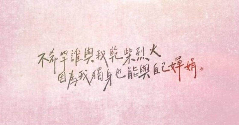 【張宀專欄】一封信給渴望愛的你:若是要愛,就驕傲地愛