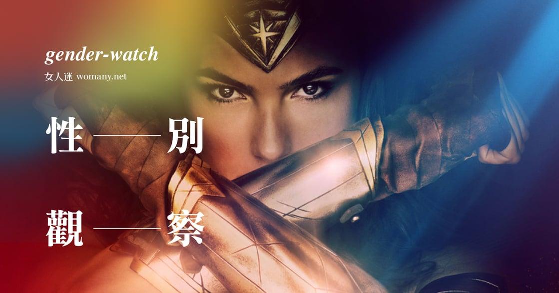 【性別觀察】《神力女超人》,一個入世的女性主義者