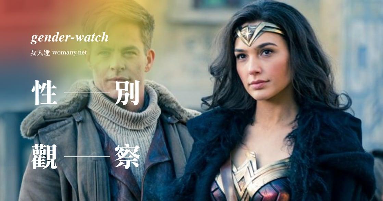 【性別觀察】神力女超人,女英雄的誕生與她的擇偶條件
