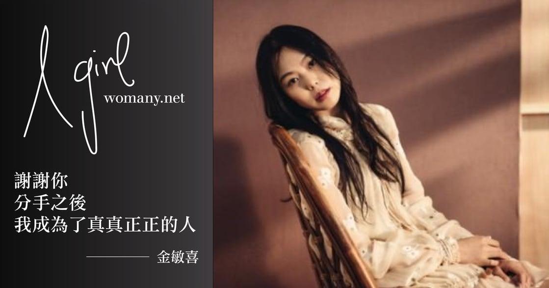 【A Girl】非典型女主角金敏喜:愛不會因為結束而消失,愛會鑄造一個人
