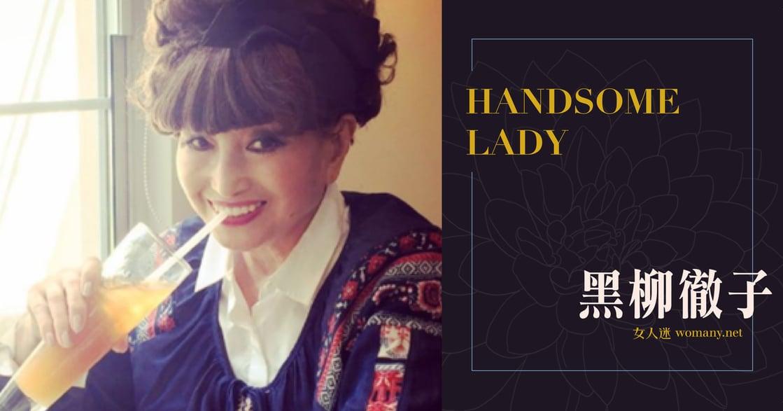 Handsome Lady|黑柳徹子:洋蔥頭與和服,84 歲的不老窗邊小荳荳