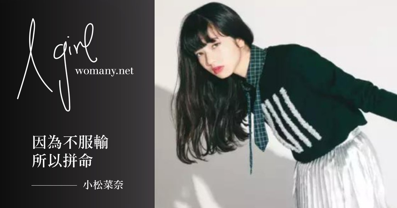 【A GIRL】小松菜奈:我很好強,我不想輸給自己