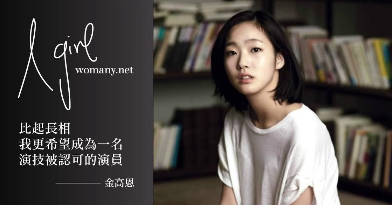 【A GIRL】不過安全的人生!金高銀:26 歲,正是可以失敗的年紀