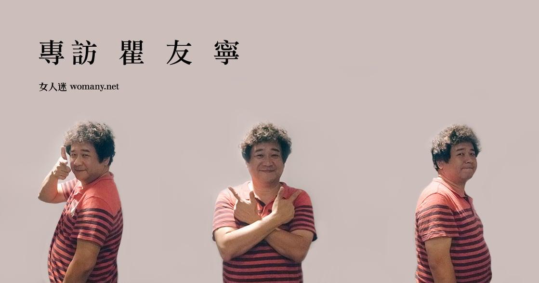 專訪《花甲男孩轉大人》導演瞿友寧:每個人身上,都有男生和女生的靈魂