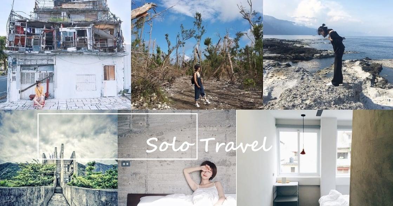 【如果你想】Solo Travel:三個台灣秘境,任性把時間留給自己