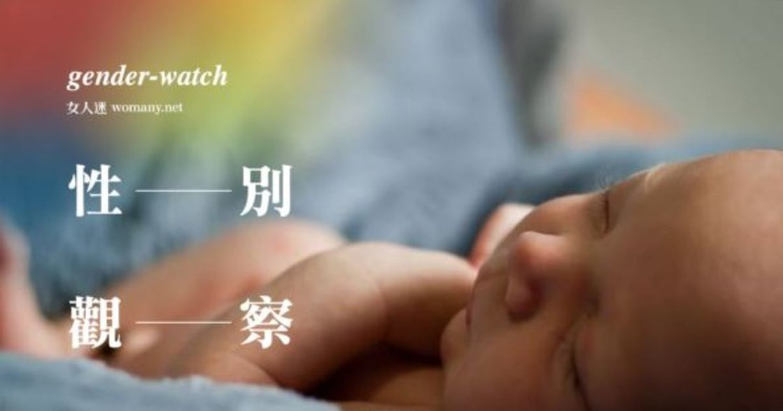 【性別觀察】全球首例無性別寶寶:孩子,我想你成為一個自由的人