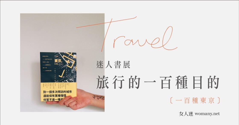 【迷人書展】旅行的一百種目的:沿著電影《珈琲時光》去散步