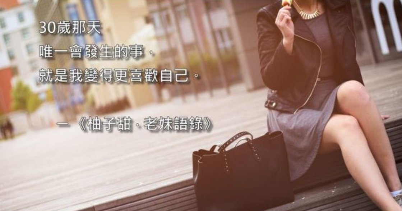 【柚子甜專欄】老妹語錄:謝謝三十歲的你,不再是一張白紙