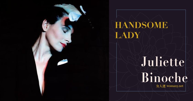 Handsome Lady|茱麗葉畢諾許:保持年輕的方式,就是放手讓青春走