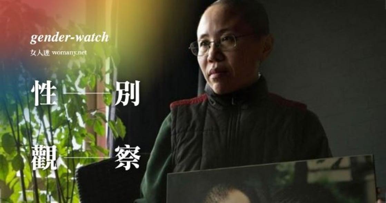 【性別觀察】釋放獄外之囚,還劉霞自由