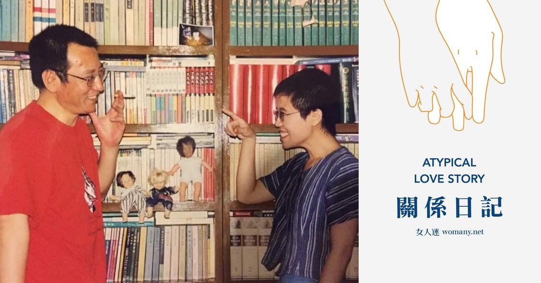 【關係日記】劉霞與劉曉波:為了愛你,我注定錯過平凡的愛情