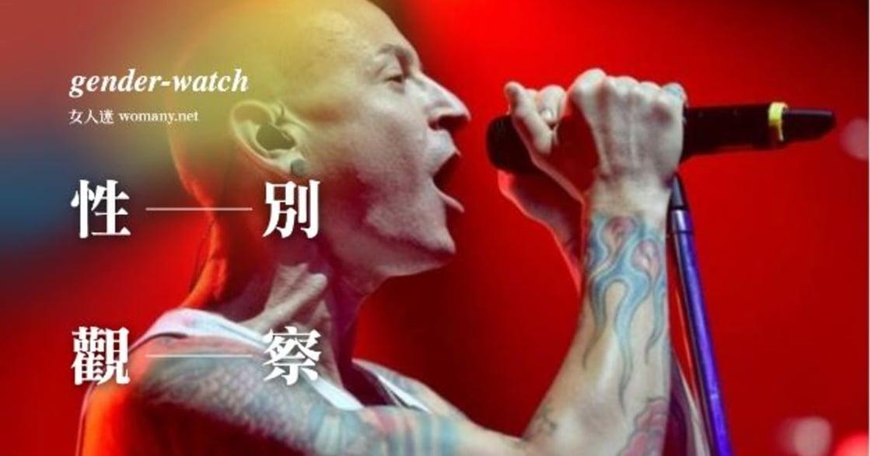 【性別觀察】Linkin Park 主唱自殺:兒時被性侵的陰影,跟著我長大