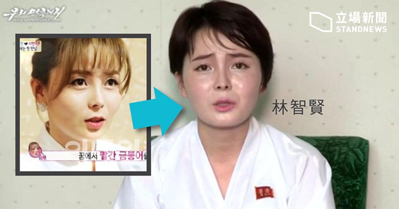 「我被引誘到韓國,被逼迫詆毀自己的國家」脫北女孩的陳述