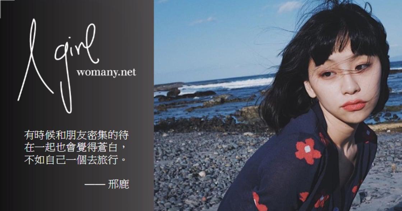 【A GIRL】日本最撩妹的爺們少女,邢鹿:「我是灑脫主義,沒人能阻止我自由」