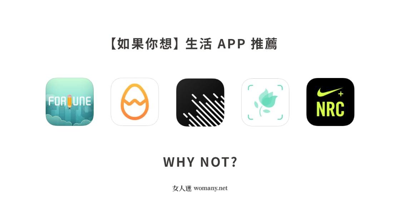 【如果你想】過有質感的生活,五款一定要立刻下載的 app 推薦