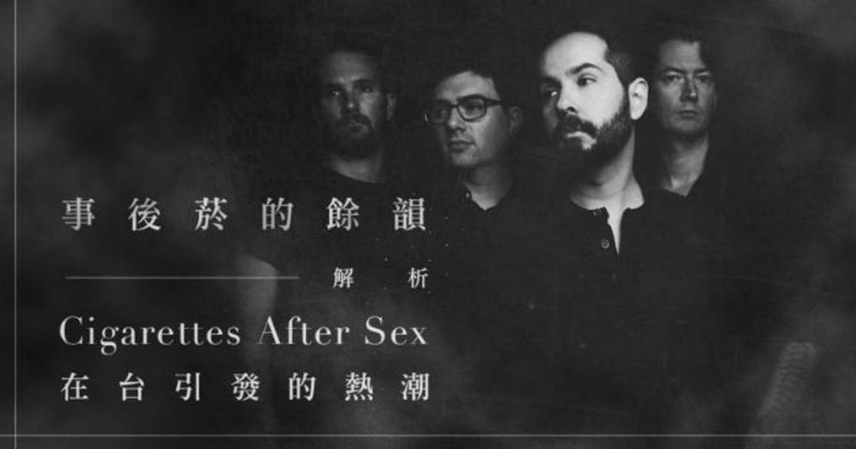 九零後獨立樂團 Cigarettes After Sex,記錄這時代的迷幻日記