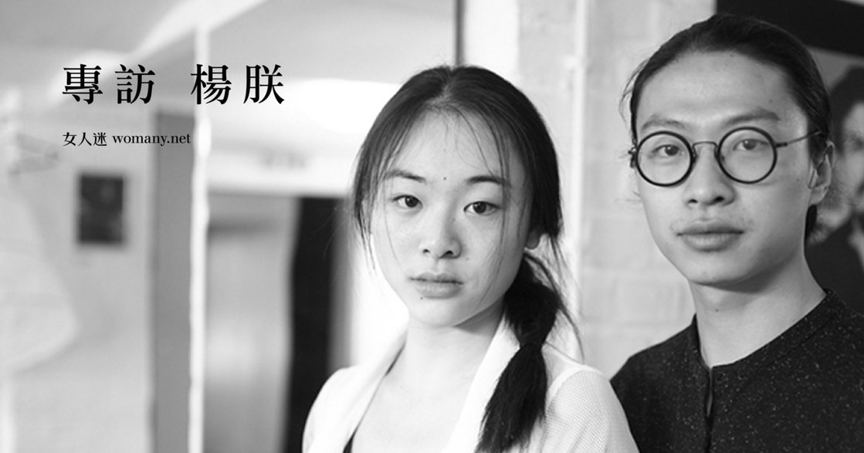 專訪中國編舞家楊朕:藝術家不必裝,活得像個人就是了