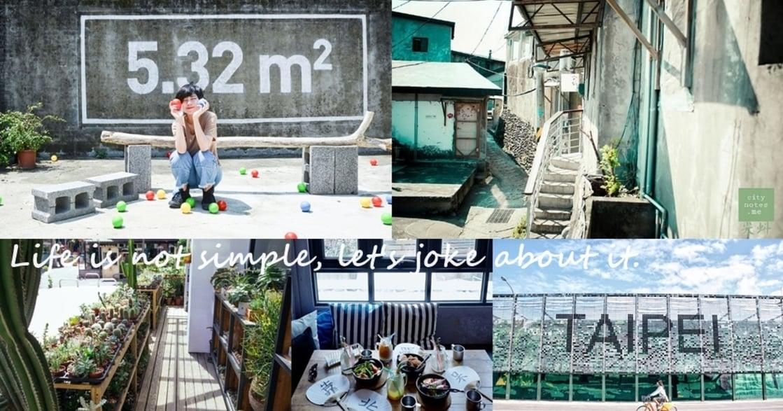 【如果你想】尋覓城市裡的秘密基地:致台北,我的生活不在他方