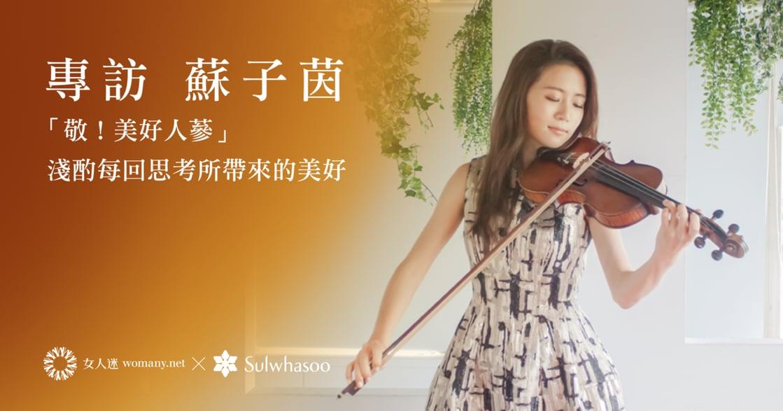 人生需要休止符!專訪蘇子茵:「不拉小提琴時,我專心與自己生活」