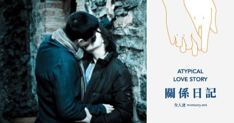 【關係日記】海安與馬蒂:我們的愛這麼自由,為什麼要擁有?