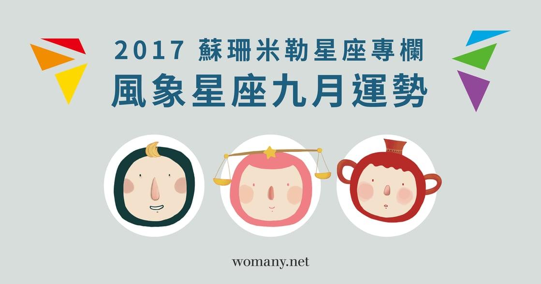 【蘇珊米勒星座專欄】2017 雙子、天秤、水瓶:風象星座九月運勢