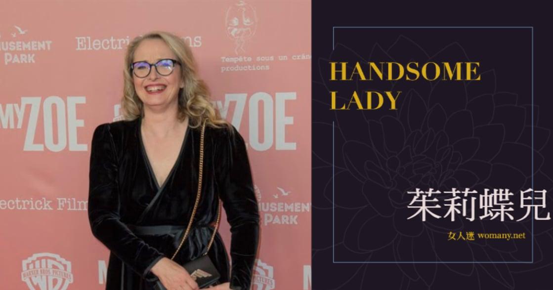 Handsome Lady|茱莉蝶兒式的性感:我愛自己的法式寬臀,更不怕 40 歲裸露胸部